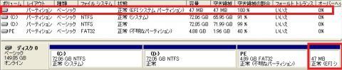 09 BootBooster専用パーティション.jpg