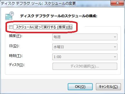 09自動デフラグを停止する.jpg