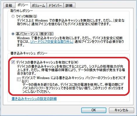 08SSDへの書き込みキャッシュを無効にする.jpg