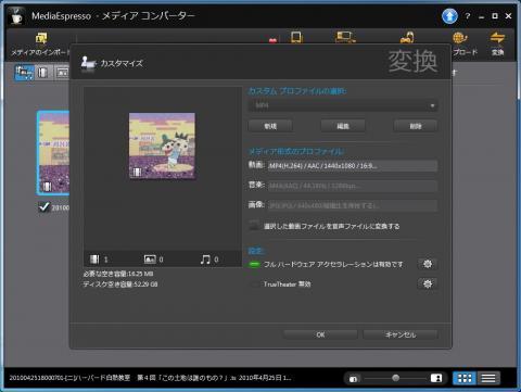 3770K QSVエンコード