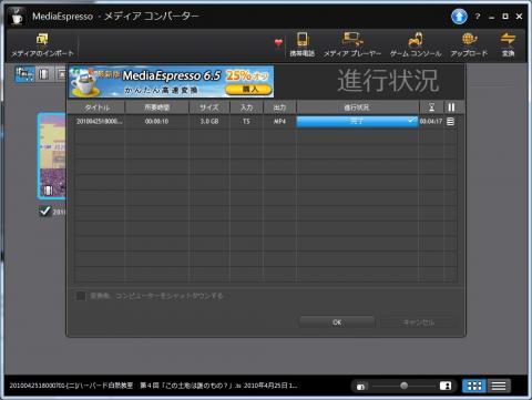 3770K エンコード結果