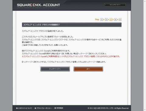 2011-05-05 23-19-32 株式会社スクウェア・エニックス ACCOUNT 登録完了.jpg