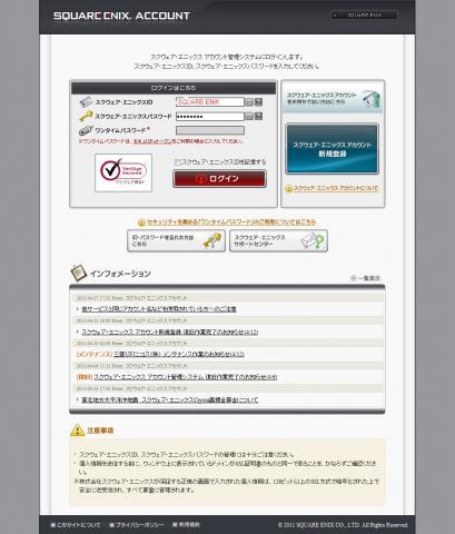 2011-05-05 23-22-24 スクウェア・エニックス アカウント管理システム 1.jpg