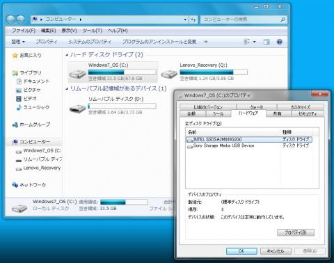 Windows7起動