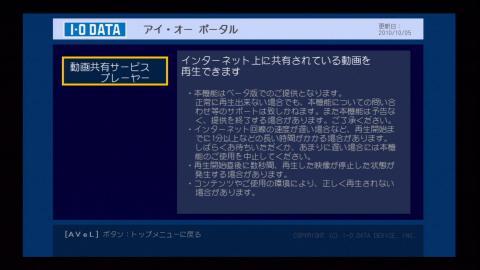アイオーポータル トップ画面