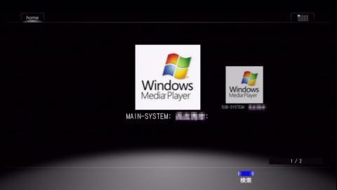ホームネットワーク PC選択画面