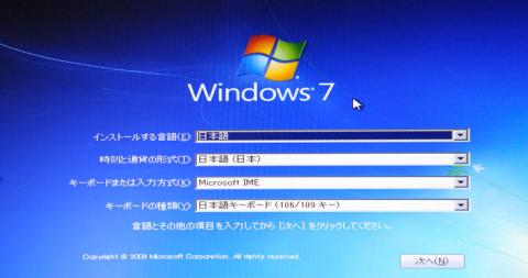 OSインストールディスク2