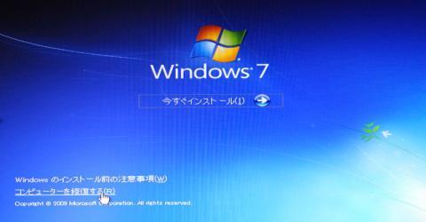 OSインストールディスク3