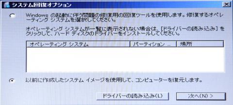 OSインストールディスク4