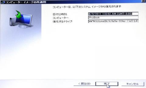 OSインストールディスク6