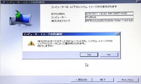 OSインストールディスク7