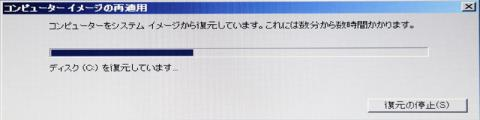 OSインストールディスク9