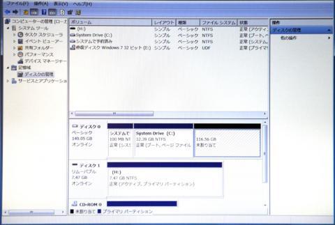 HDDボリュームの削除