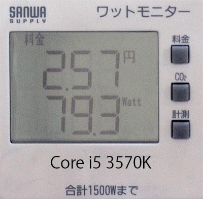 Core i5 消費電力