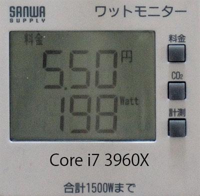 Core i7 消費電力