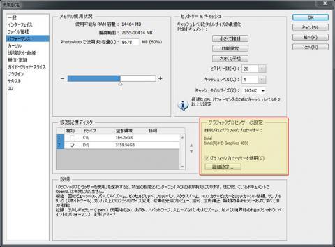 Adobe Photoshop CS6 Extended Setup