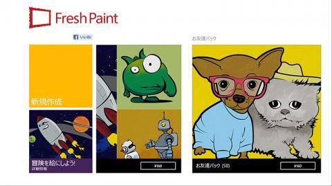 ウィンドウズ ストア アプリ Fresh Paint
