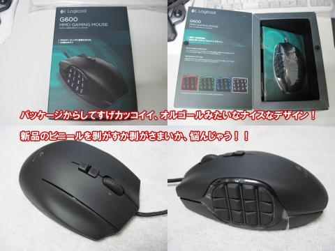 G600_00パケ.jpg