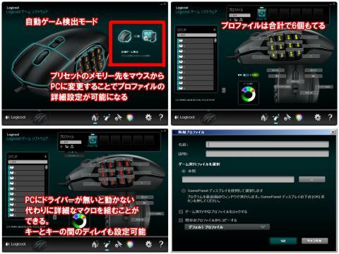 G600_03プロファイル設定.jpg