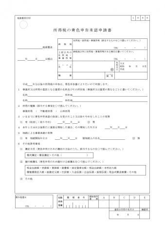 書 所得税 申告 の 申請 青色 承認