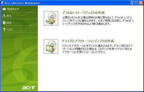Acer eRecovery Management.JPG