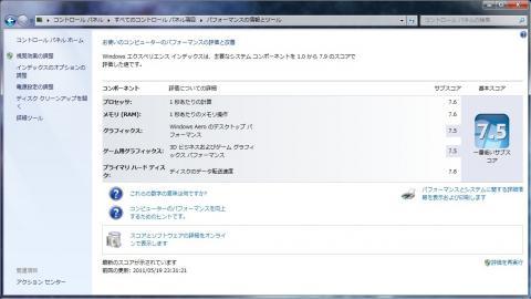 SSD搭載後エクスペリエンス インディックス.jpg