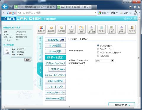HDLPS_USBポート設定