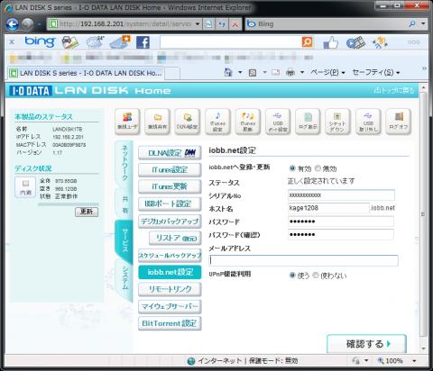 iobb.net設定