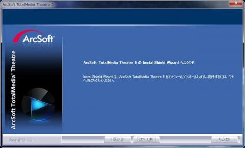 ソフトインストール画面