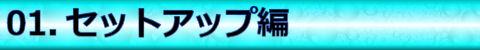【01.セットアップ編】