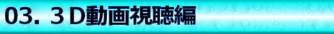【03.3D動画視聴編】