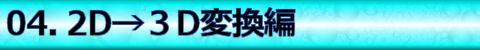 【04.2D→3D変換編】