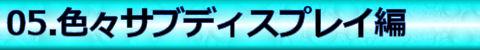 【05.色々サブディスプレイ編】