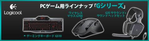 Logicool PCゲーム用ラインナップ「Gシリーズ」