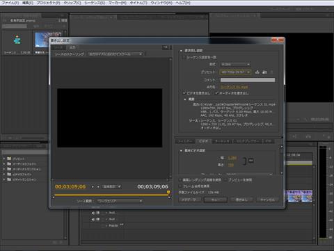 Premiere CS6