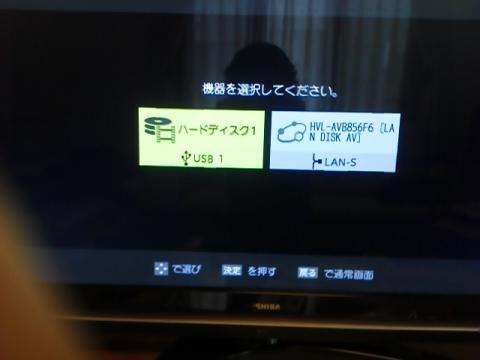 REGZA設定2