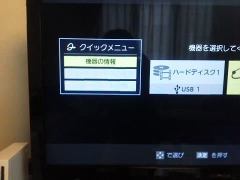 REGZA設定3