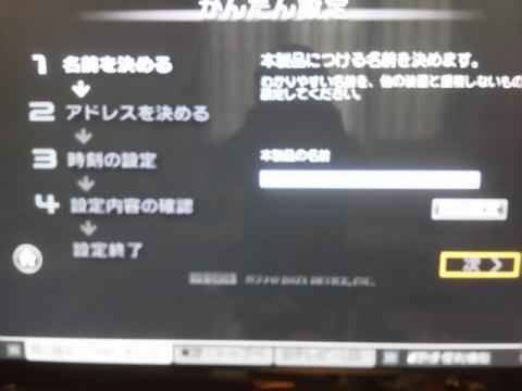 REGZA設定5