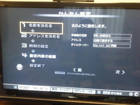 REGZA設定8