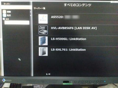 HVL-AV視聴1