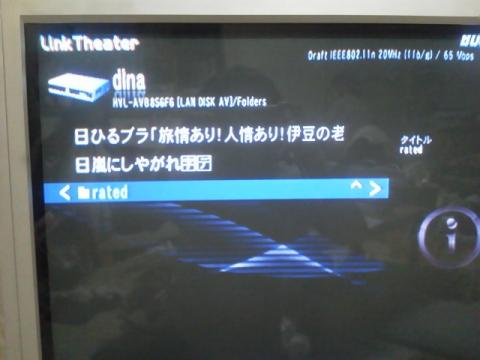 LinkTheater視聴3