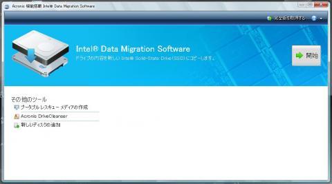 Intel® Data Migration Software2