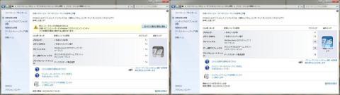 Windowsエクスペリエンスインデックス比較