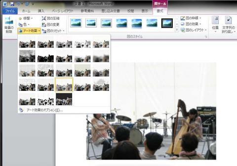 Word内で画像に各種フィルタをかけることが可能だ。