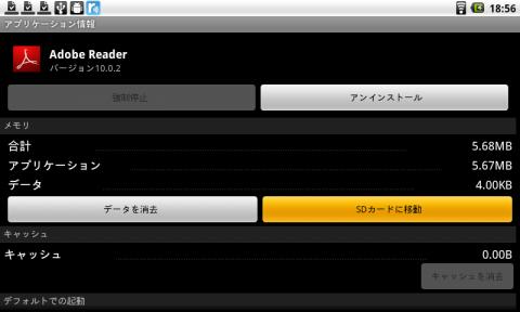 アプリケーションを選択した後、この画面でSDカードに移動ボタンを押すことで移動できる。