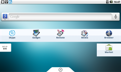 alimoモード画面