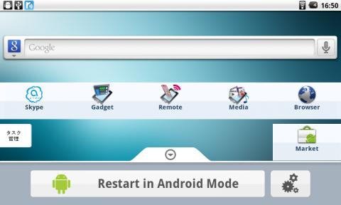 画面下部のボタンを押すことでAlimoモードからAndroidモードへ移行することができる