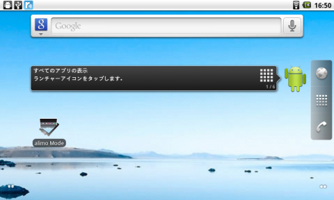 Androidモード
