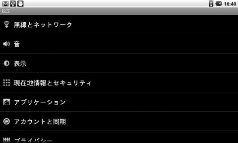 Android標準の設定画面
