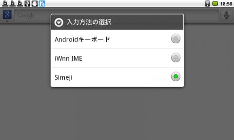 Simejiを選択することで文字入力環境をiWnnからSimejiに変更することができた